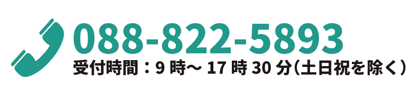 TEL 088-822-5893